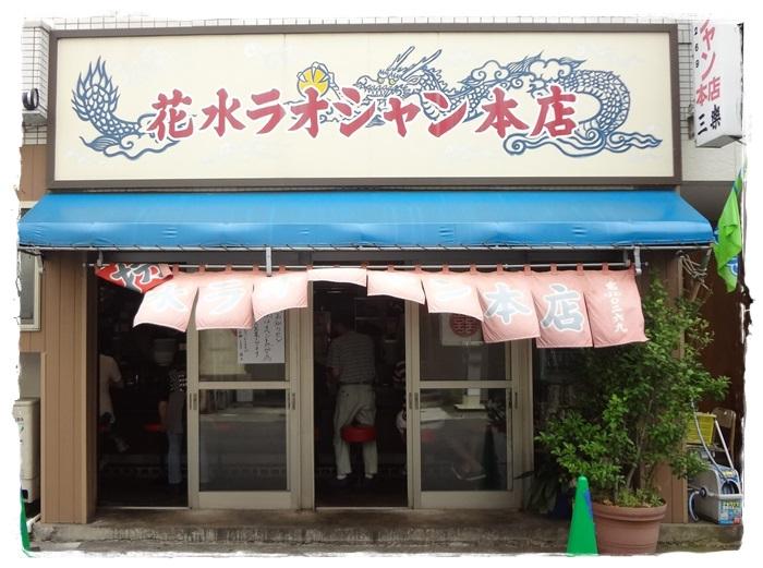 花水ラオシャン本店DSC04249