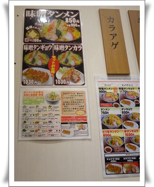 東京タンメントナリDSC04292
