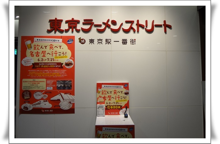 東京タンメントナリDSC04299
