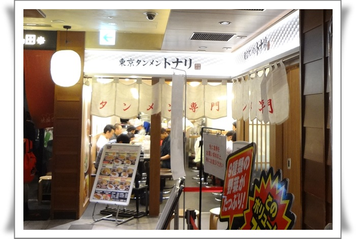 東京タンメントナリDSC04298