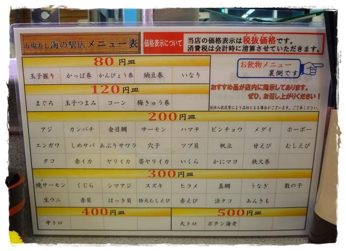 市場寿し 海の駅店DSC04304