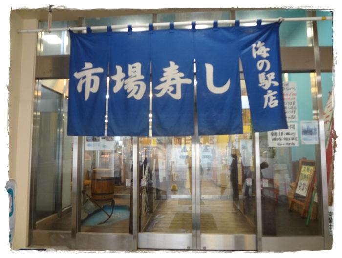 市場寿し 海の駅店DSC04309