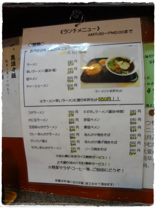 中華料理味来DSC04313