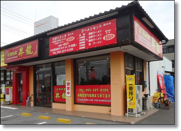 台湾料理昇龍DSC04380