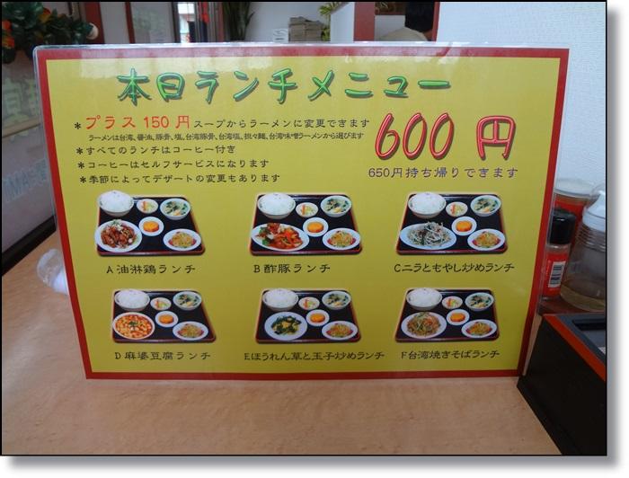 台湾料理昇龍DSC04382