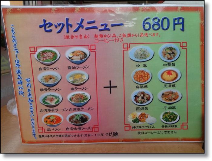 台湾料理昇龍DSC04383