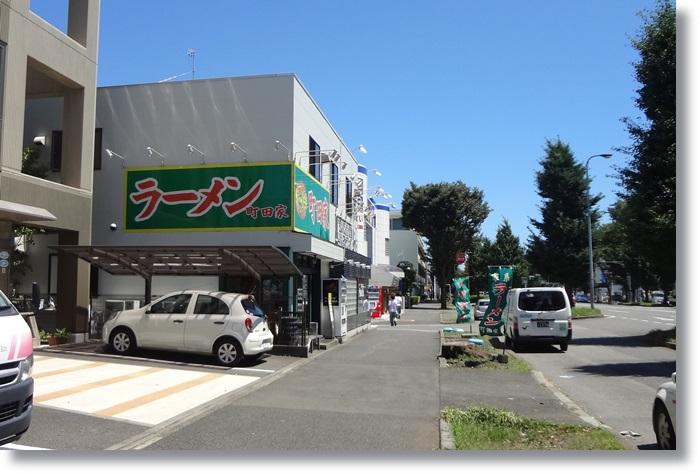 ラーメン町田家DSC04434