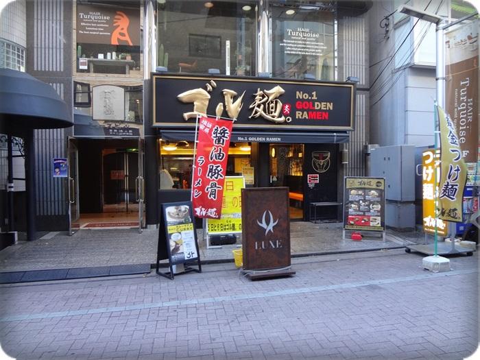 ゴル麺DSC04448