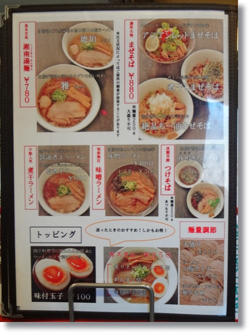 麺屋Bar渦DSC04461