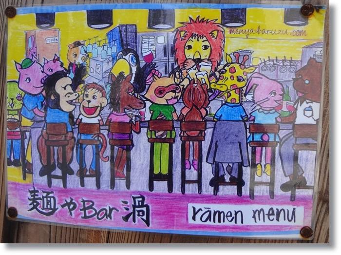 麺屋Bar渦DSC04468