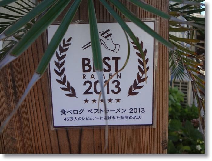 麺屋Bar渦DSC04469