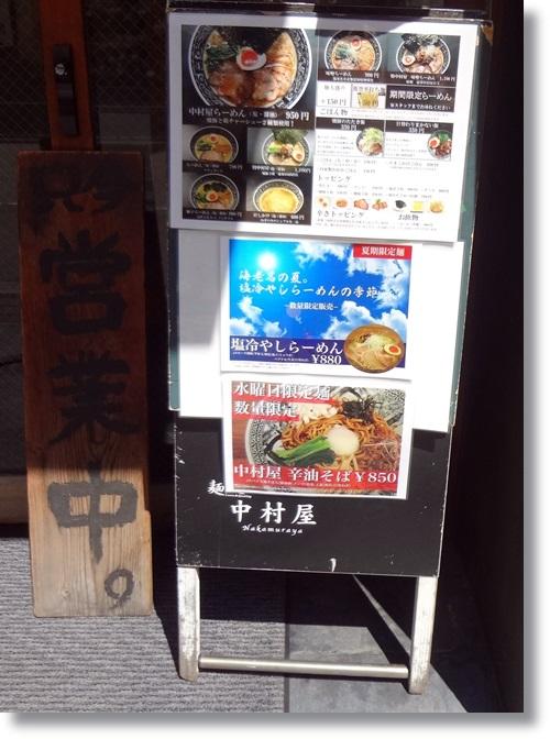中村屋DSC04473