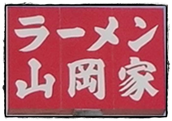山岡家DSC04273
