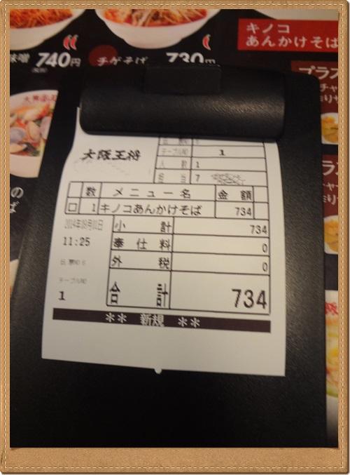 大阪王将DSC04533
