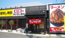 ラーメン道場チョモラン軒01