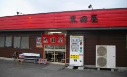 黒田屋01