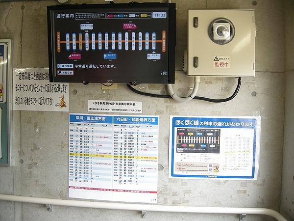 @くびき駅