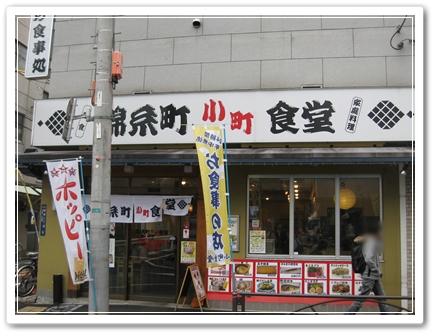 錦糸町 食堂