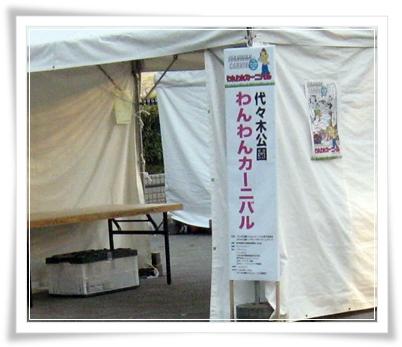 NHKホールの前の通り