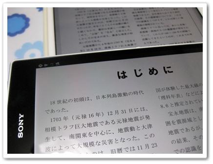 PDFを読む