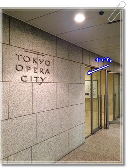 東京オペラシティリサイタルホール