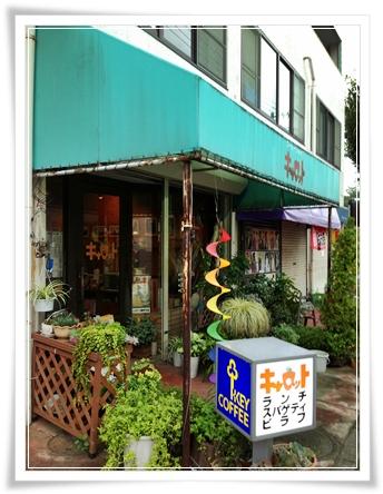 西国立の喫茶店