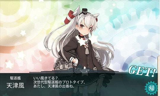 駆逐艦娘「天津風」