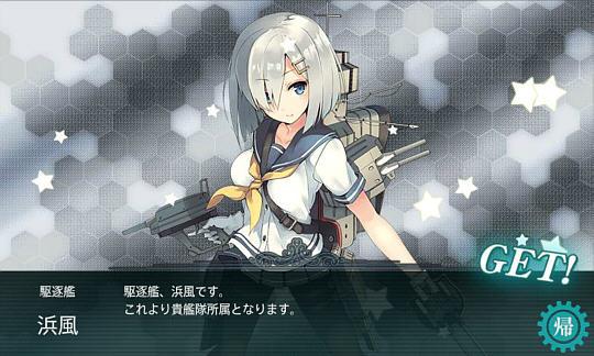 駆逐艦娘「浜風」ドロップ