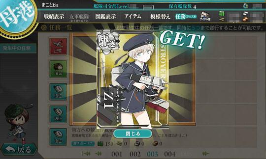 駆逐艦娘「Z1」GET