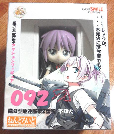 ねんどろいど不知火2