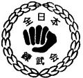 錬武会東京都本部