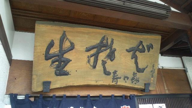 お蕎麦屋さん 寿々喜さんの看板