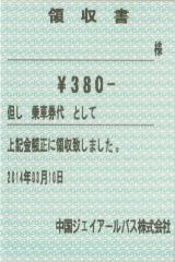 20140322-02.jpg