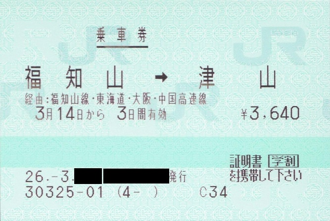 福知山高速線