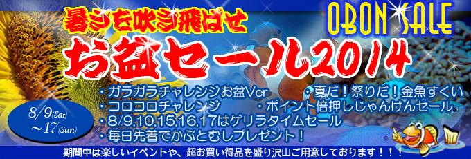 banner_obonsale_201408090858518b9.jpg