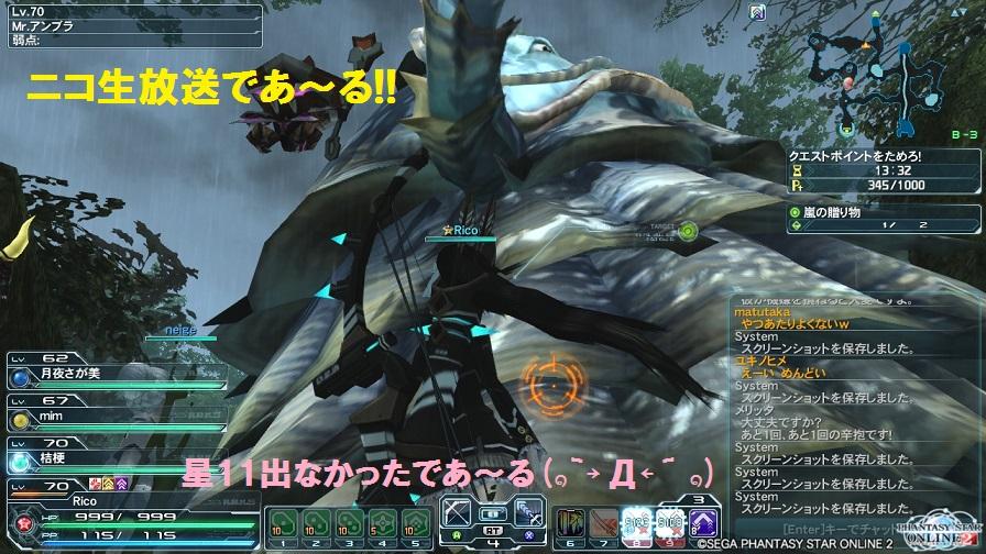 ニコ生イベント雨風
