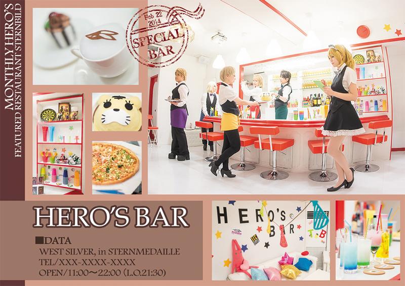 HEROSBAR001.jpg