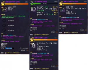 16日武器・アクセ