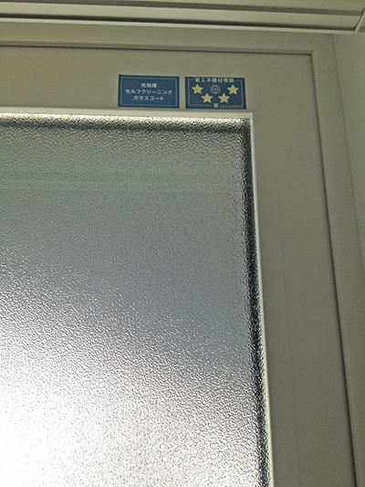 窓シール1