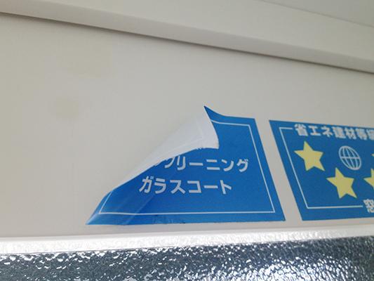 窓シール2