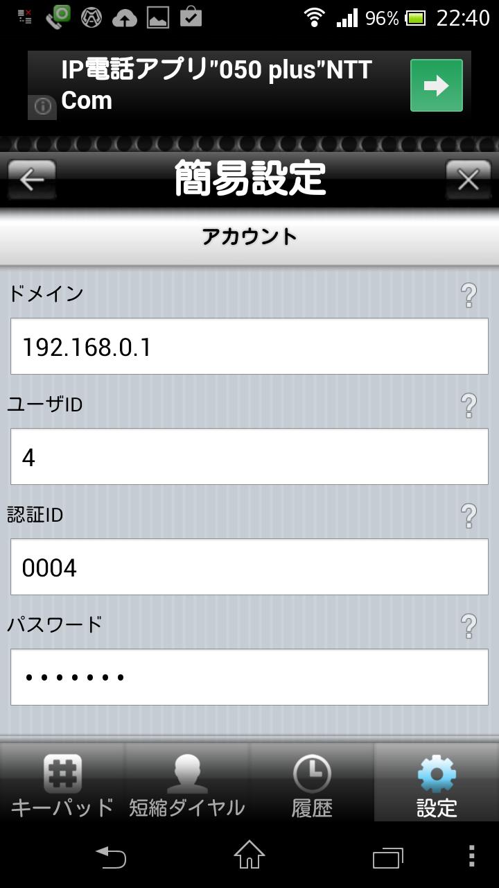 AGEphone設定画面