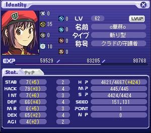 3月11日斬りピンレベル