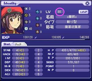 3月13日斬りピンレベル