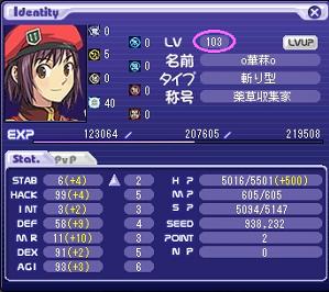 3月16日斬りピンレベル