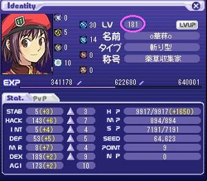 3月24日斬りピンレベル