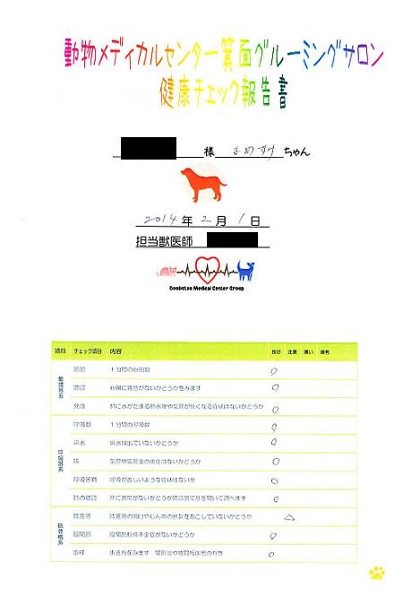 動物病院(0201)20