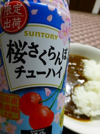 舞茸・花豆カレー9