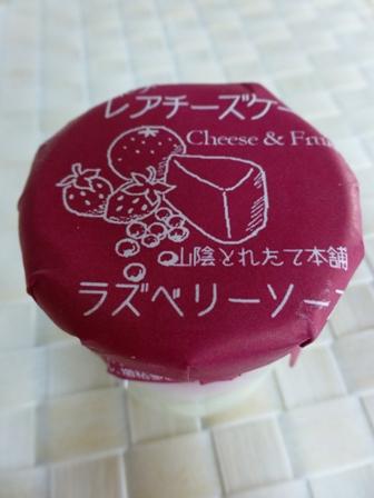 和みレアチーズケーキ6