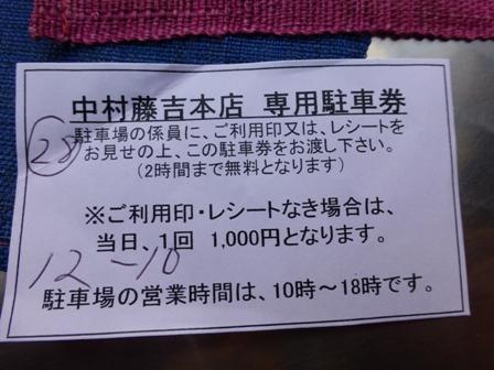 中村藤吉本店3