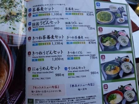 中村藤吉本店9
